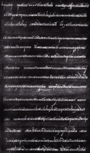 Thai version of the Treaty, written on Thai black books, prior to being sent to the British Empire to further be affixed with her seal.